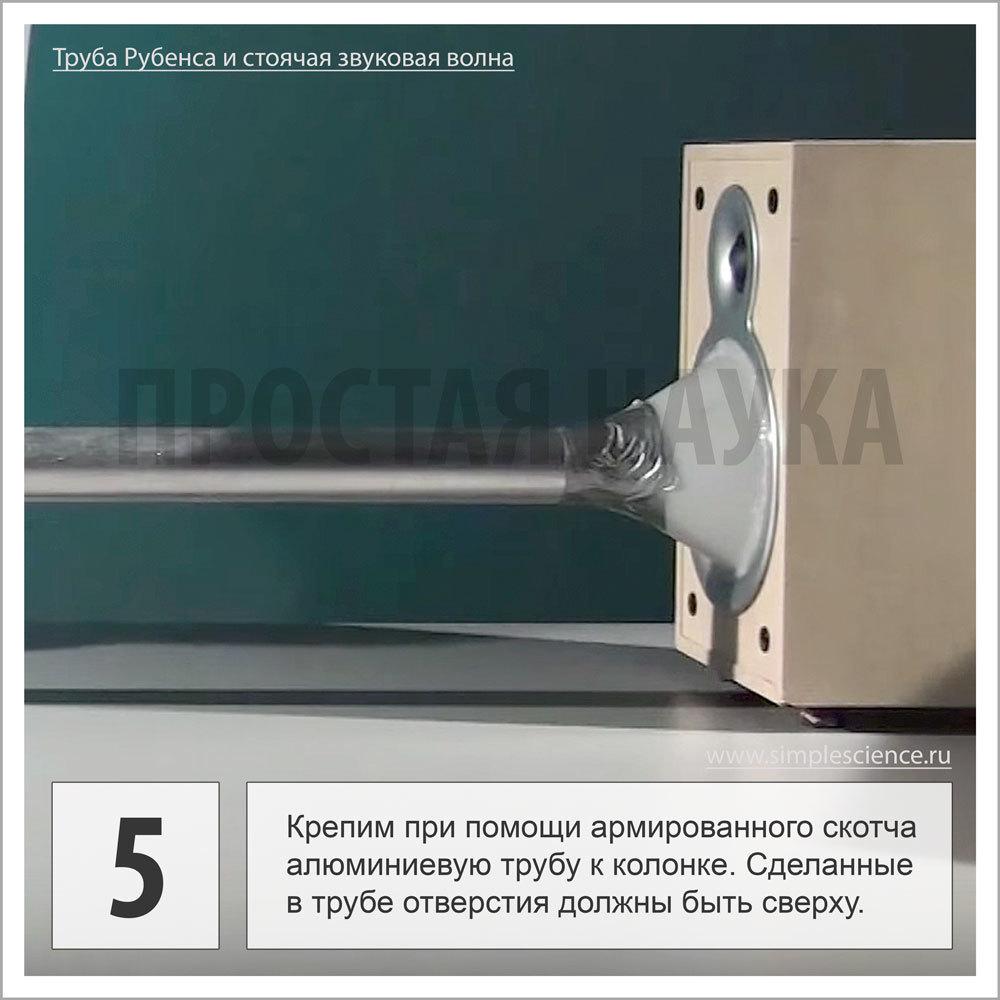 Крепим при помощи армированного скотча алюминиевую трубу к колонке. Сделанные в трубе отверстия должны быть сверху.