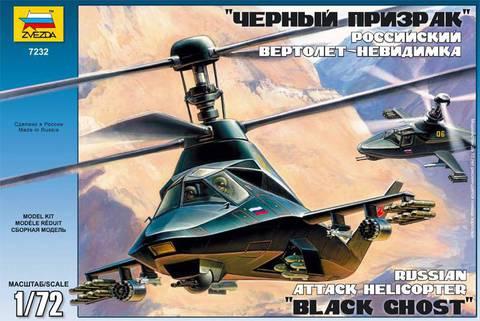 Звезда 7232 Вертолет Ка-58 Черный призрак
