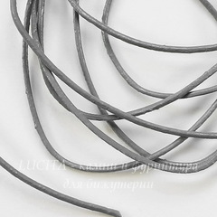 Шнур кожаный, 1 мм, цвет - серый, примерно 1 м