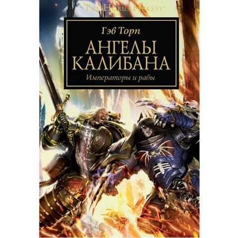Ангелы Калибана / Гэв Торп / WarHammer 40000