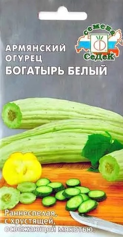 Семена Армянский огурец