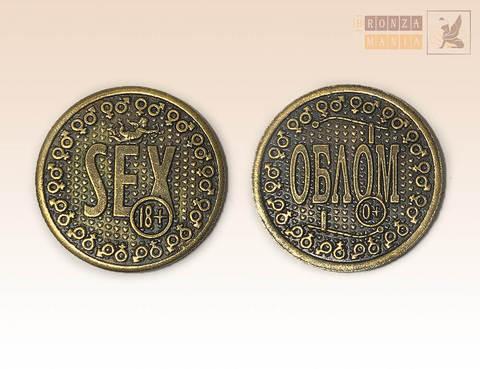 монета Sex - Облом