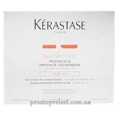 Kerastase Nutritive Protocole Concentrate Soin №1 - Уход №1 Протокол '''Иммунитет против сухих волос''