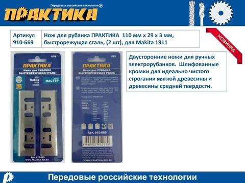 Нож для рубанка ПРАКТИКА 110 мм х 29 х 3 мм,  быстрорежущая сталь, (2 шт), для Makita 1911