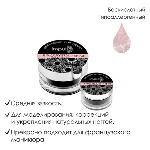 Pink Crystal One phase gel