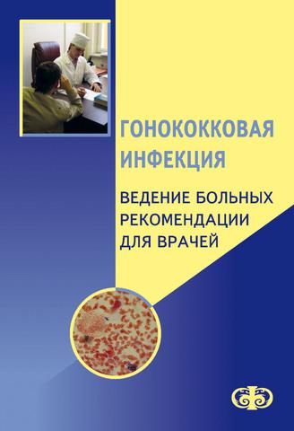 Гонококковая инфекция. Ведение больных. Рекомендации для врачей (электронная версия в формате PDF) / Е.В. Соколовский