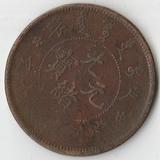 1900-1950 P2758 Китай 20 кэш кеш кэшей