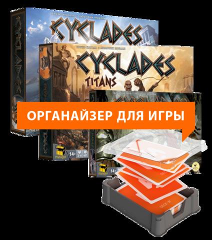 Органайзер Meeple House UTS: Сетап для игры Киклады (+ Аид, + Титаны)