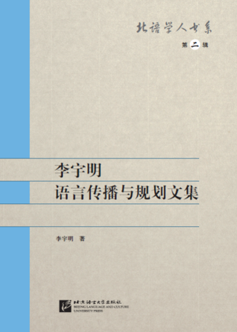 Book Series of BLCU Scholars (Vol. 2): A Collection of Li Yuming's Papers on Language Spread and Planning