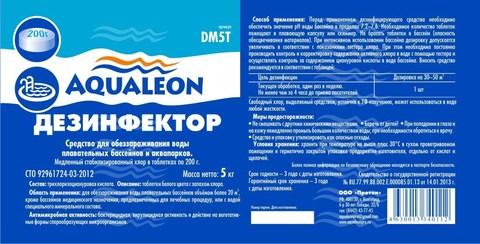 Aqualeon Дезинфектор МСХ (в таблетках 200 г) 5 кг