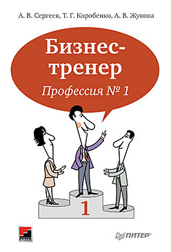 Бизнес-тренер. Профессия № 1- дворецкий м книга для друзей и коллег 1 профессия тренер