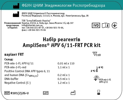 R181(2)2G-U   Набір реагентів AmpliSens® HPV 6/11-FRT PCR kit  Модель: варiант FRT