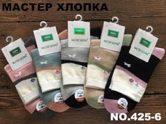Носки женские (12 пар ) арт.425-6
