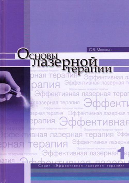 Каталог Основы лазерной терапии в 2-х томах. Том 1 olt.jpg