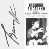 Владимир Высоцкий / Концерт В ДК Им. Парижской Коммуны (2CD)