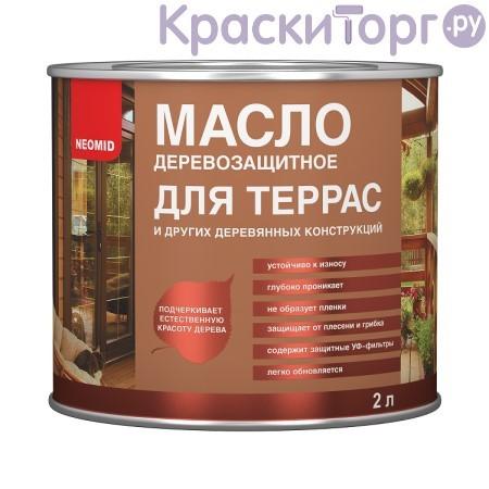 Масло для террас Neomid / Неомид