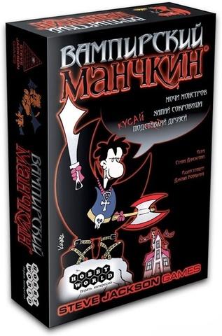 Вампирский Манчкин