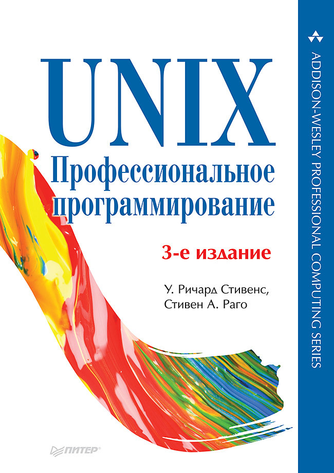 UNIX. Профессиональное программирование. 3-е изд. ноутбук hp probook 470 g5 2rr84ea silver intel core i7 8550u 1 8 ghz 8192mb 1000gb 256gb ssd nvidia geforce 930mx 2048mb wi fi bluetooth cam 17 3 1920x1080 windows 10 pro 64 bit