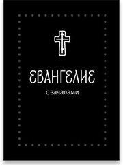 Евангелие малое на русском языке с зачалами