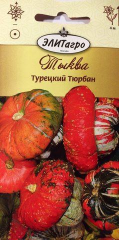 Семена Тыква Тюрбан, дек