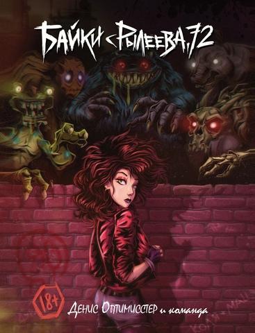 Байки с Рылеева, 72. Лимитированная обложка для Comic Street Fest с автографом Дениса Оптимисстера