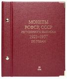 Альбом «Монеты РСФСР, СССР регулярного выпуска. 1921–1957».  По годам Том 2