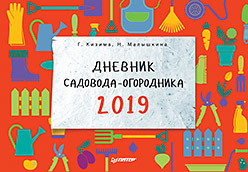 Дневник садовода-огородника на 2019 год