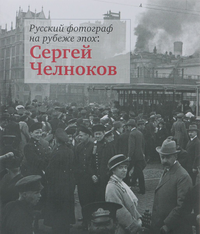Сергей Челноков. Русский фотограф на рубеже эпох.