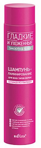 Белита Гладкие и ухоженные Шампунь-ламинирование для всех типов волос 400мл
