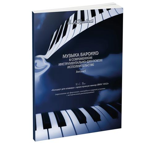 Музыка барроко в современном  инструментально-джазовом  исполнительстве.  Выпуск I. Электронный вариант
