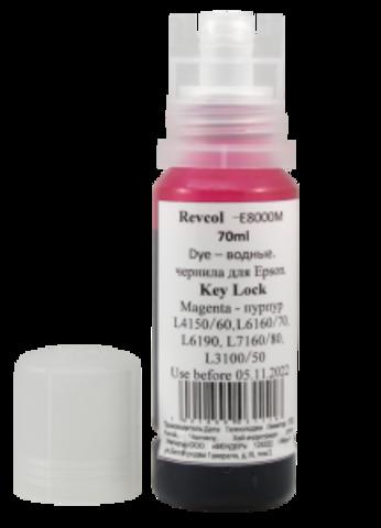 Чернила Revcol, Key Lock, Magenta dye 70 мл