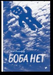 Мег Розофф «Боба нет»
