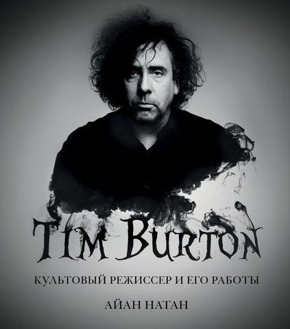 Тим Бёртон. Культовый режиссёр и его работы