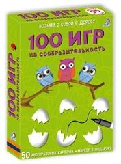 100 игр на сообразительность