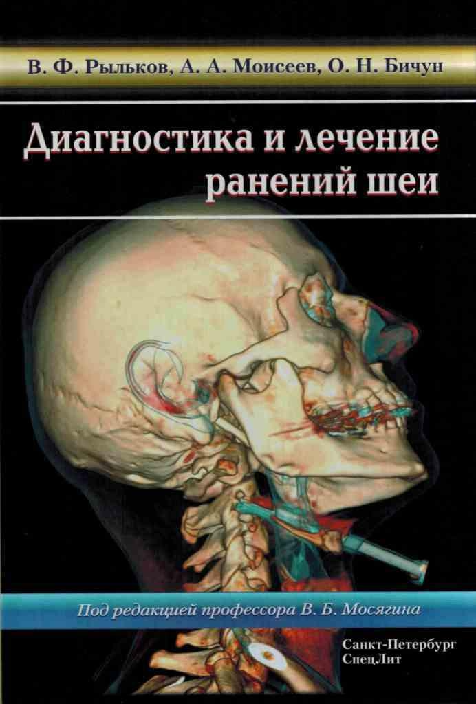 Хирургия Диагностика и лечение ранений шеи diagn_i_lechenie_ranenii_shei.jpg
