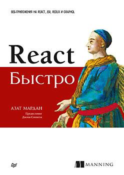 Reactjs Cookbook Pdf
