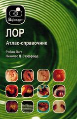 Лор: атлас-справочник