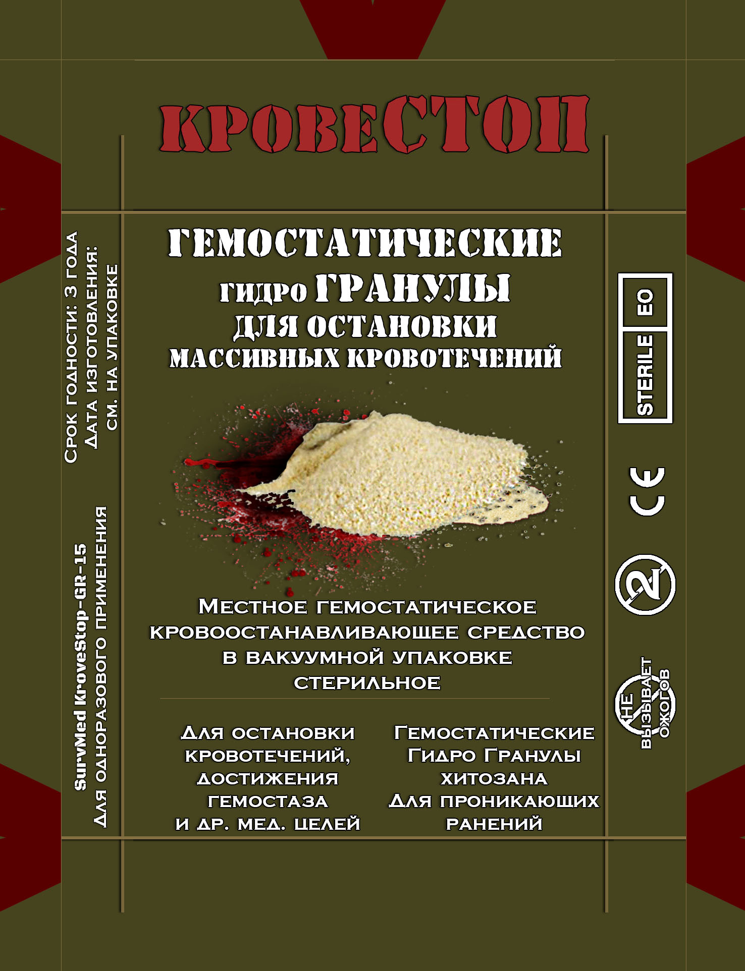 Кровоостанавливающие гранулы КровеСТОП Gr-Mini-2k (гемостатическое средство в порошке, колба 2 грамма)