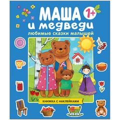 Любимые сказки малышей. Маша и медведи