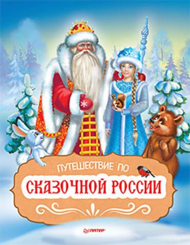 Путешествие по Сказочной России. Путеводитель для всей семьи (сети)