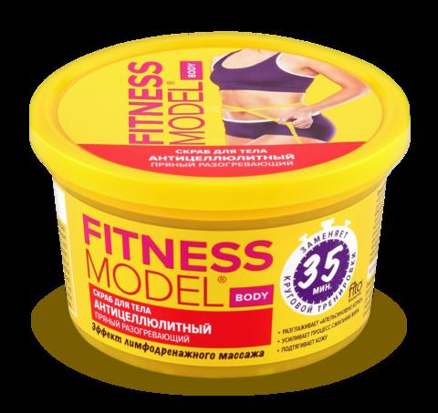 Фитокосметик Fitness Model Скраб для тела Антицеллюлитный 250мл