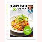 Выбор Джейми. Итальянская кухня, артикул 978-5-699-93901-5, производитель - Издательство Эксмо