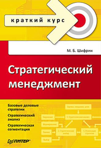 Стратегический менеджмент. Краткий курс