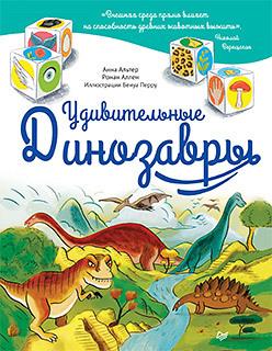 Удивительные ДИНОЗАВРЫ 6+ анна альтер удивительные динозавры