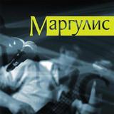 Евгений Маргулис / Маргулис (CD)