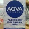 Аквадиск бытовой купить в Москве
