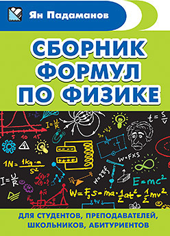 Сборник формул по физике. Для студентов, преподавателей, школьников, абитуриентов