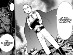 One-Punch Man. Том 1