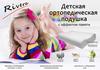 Детская ортопедическая подушка Rivera RB602 с эффектом памяти