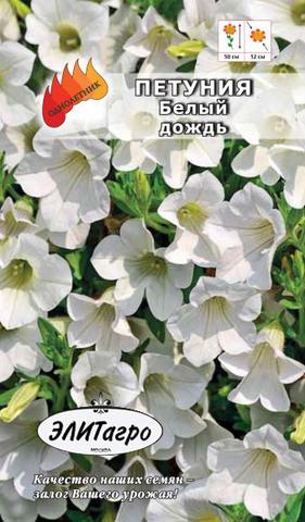 Семена Цветы Петуния Суперкаскадная Белый дождь, NEW